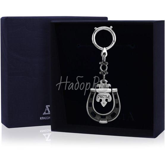 """Брелок для ключей """"Подкова на счастье"""" с чернением 904БР15806"""