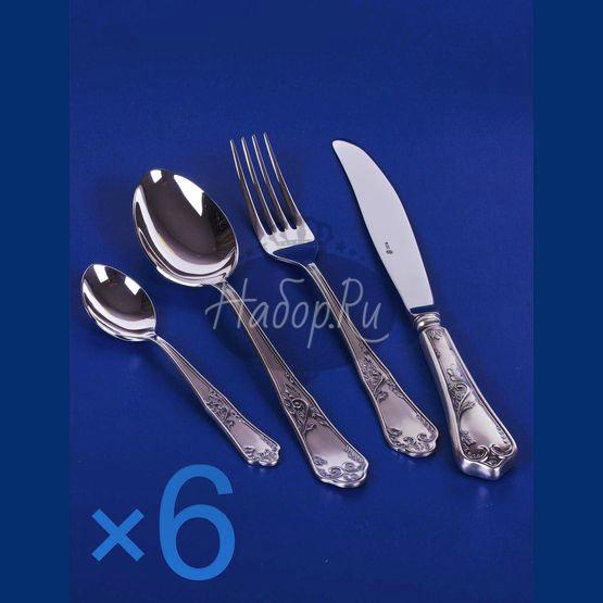 Набор столового серебра на 6 персон №10