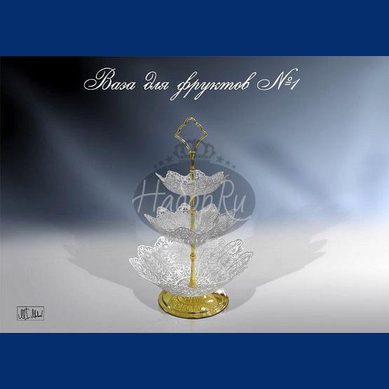 Серебряная ваза для фруктов №1 (арт. C33684300125)