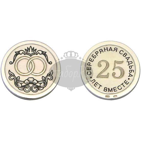 """Монета сувенирная """"Серебряная свадьба"""" (арт. 60050002К16)"""