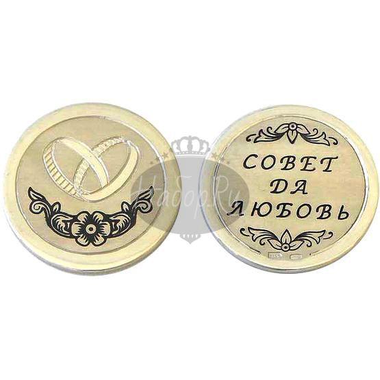 """Монета сувенирная """"Свадебная"""" (арт. 60050002С16)"""